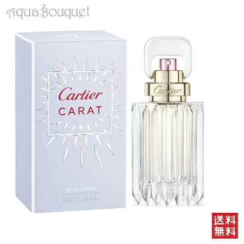 【新作】 カルティエ ラ カラット オードパルファム 50ml CARTIER CARAT EDP