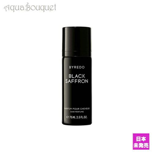バレード ブラックサフラン ヘアパフューム 75ml BYREDO BLACK SAFFRON HAIR PERFUME