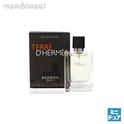 エルメス テール ド エルメス オードトワレ 12.5ml HERMES TERRE D'HERMES EDT