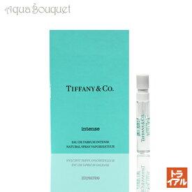 ティファニー オードパルファム インテンス 1.2ml TIFFANY & CO EDP INTENSE [0612] (トライアル香水)