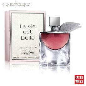 ランコム ラ ヴィ エベル ラブソリュー オードパルファム 40ml LANCOME LA VIE EST BELLE L'ABSOLU DE PARFUM