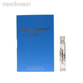 ドルチェ & ガッバーナ ライトブルー オードトワレ 1.5ml DOLCE & GABBANA LIGHT BLUE EDT (トライアル香水)[5211]