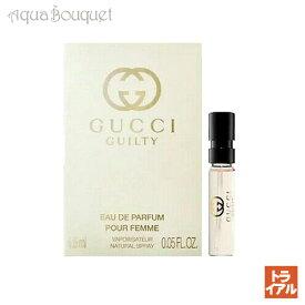 グッチ ギルティ プールファム オードパルファム 1.5ml GUCCI GUILTY POUR FEMME EDP (トライアル香水)