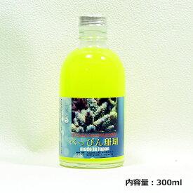 べっぴんイエロー 300ml ビタミン12種類 ! [サンゴ/アミノ酸/水槽/添加剤]
