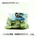 べっぴん珊瑚 ゼオライト 1Kg ! (モンモリロナイト2種類配合) [サンゴ/アミノ酸/水槽/添加剤]