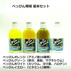べっぴん珊瑚 4本セット 基本セット! [サンゴ/アミノ酸/水槽/添加剤]