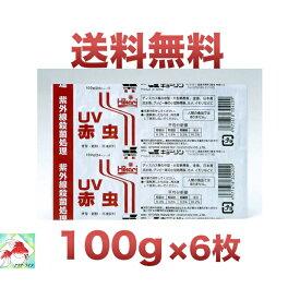 UV赤虫 100g 6枚 キョーリン 冷凍飼料 送料無料 即日発送