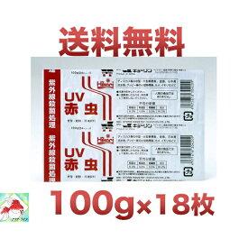UV赤虫 100g 18枚 キョーリン 冷凍飼料 送料無料 即日発送