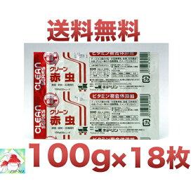 クリーン赤虫 100g 18枚 キョーリン 冷凍飼料 送料無料 即日発送