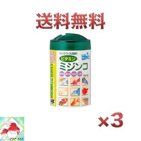 ひかりFDビタミンミジンコ 12g 3個 キョーリン 送料無料
