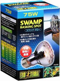 GEX エキゾテラ スワンプグロー 防滴ランプ 75W 水棲動物・高湿度テラリウム用 送料無料