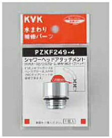 ###KVK シャワーヘッドアタッチメント(ハンスグローエ) PZKF249-4 [送料無料]
