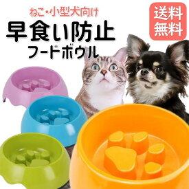 早食い防止 食器 猫 小型犬 フードボール 餌皿 餌入れ フードボウル