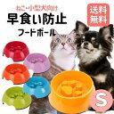 早食い防止 食器 猫 小型犬 フードボール 餌皿 餌入れ フードボウル 肉球 Sサイズ エサ入れ