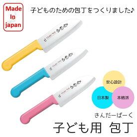 日本製 子供包丁 本格派ステンレス こども 子ども用 クッキングナイフ 包丁 ステンレス ガード付き 安全 小学生 低学年 高学年 プラスチックの卒業にも キッズ かわいい 富士カトラリー