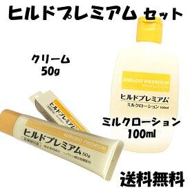ヒルドプレミアム クリーム50g ミルクローション100ml ヘパリン類似物質 ハンドクリーム 【医薬部外品】