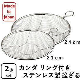 カンダ かんだ 盆ざる 日本製 ザル Kan リング付き 2個セット ステンレス 燕三条 平ザル 調理器具 21cm 24cm