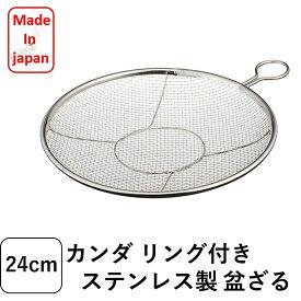 カンダ かんだ 盆ざる 日本製 ザル Kan リング付き ステンレス 燕三条 平ザル 調理器具 24cm