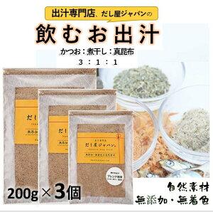 だし屋ジャパン 飲むお出汁 かつお節 煮干し 真昆布 無添加 粉末だし 割合 3:1:1 国産 (200g×3袋) 飲むお出し 飲むだし ダシ屋ジャパン