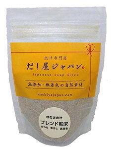 だし屋ジャパン 飲むお出汁 かつお節 煮干し 真昆布 無添加 粉末だし 割合 3:1:1 国産 (60g/スタンドパック)
