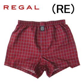 【REGAL】リーガル 紳士メンズ 布帛トランクスパンツ前開き日本製送料無料ギフトラッピング無料父の日敬老の日内祝いお見舞い 快気祝いお誕生日 記念日プレゼントに最適