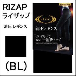 【GUNZE】グンゼRIZAPライザップ着圧レギンス80デニールレディース婦人日本製