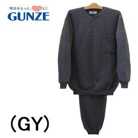 【GUNZE】グンゼヘンリーネックグンゼ スウェット長袖メンズパジャマあったか パジャマ父の日綿混送料無料ギフトラッピング無料お見舞いお誕生日プレゼントに最適ルームウエアナイトウエア2021 新作秋冬物