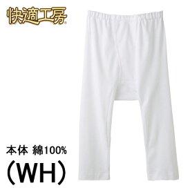 【グンゼ】快適工房GUNZE 紳士メリヤス肌着メンズ半ズボン下(前開き)ゆったりLLサイズ