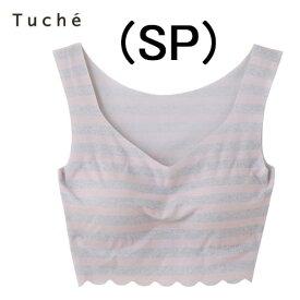 【GUNZE】Tuche『グンゼ トゥシェ 女性下着』完全無縫製ハーフトップベーシックタイプノンワイヤーブラジャーゆったりLLサイズ【送料無料】