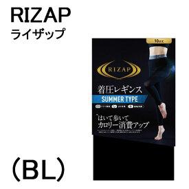 【GUNZE】グンゼRIZAP ライザップ着圧 レギンスSUMMER TYPE接触冷感レディース 婦人日本製メール便【送料無料】