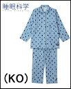 【ワコール】睡眠科学パジャマ 前開き長袖レディースパジャマ【送料無料】【ギフトラッピング対応商品】