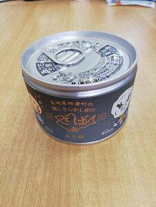 さば缶 サバ缶 缶詰 みそ味 長崎産 長崎県時津町 お土産 ご当地