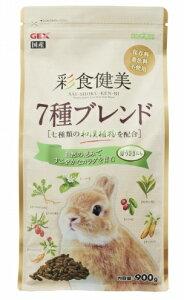 GEX 彩食健美 7種ブレンド 900g / ラビットフード 仔うさぎ ウサギ エサ ペレット 健康維持