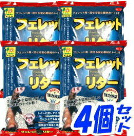 サンコー フェレットリター7L×4個セット