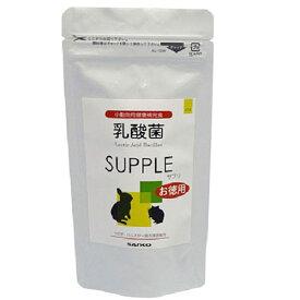 サンコー 乳酸菌(お徳用)100g / 健康維持 サプリメント
