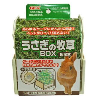 GEX兔子的牧草BOX固定式