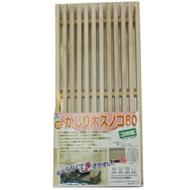 カワイ コンフォート80用 かじり木スノコ80(3枚組)