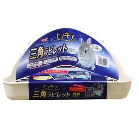 GEX 三角ラビレットセット ミルキーホワイト/ うさぎ トイレ ケージ