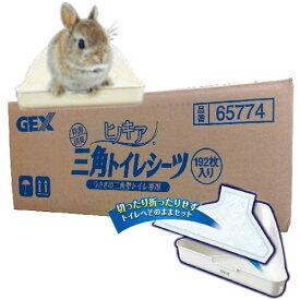 GEX ラビレットヒノキア 三角トイレシーツ 192枚入(サイズ:21cmx34cm)【送料無料】