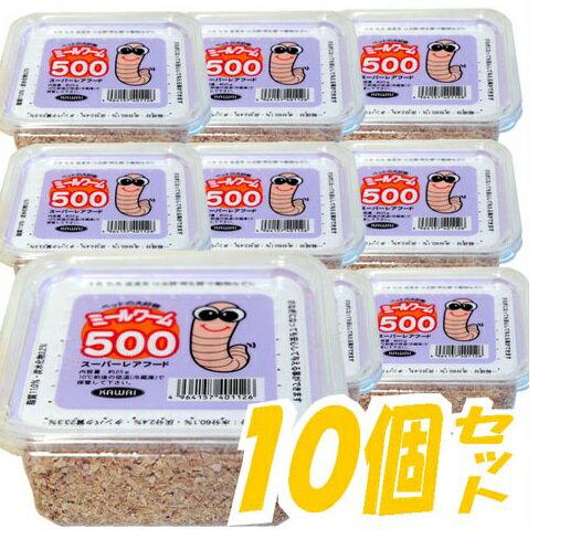 川井 カワイ ミールワーム500 ×10個セット