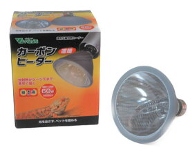 ビバリア カーボンヒーター60W /速暖 保温 ハ虫類 ペット用