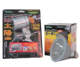 ビバリア カーボンヒーター+太陽NEO クリップスタンドセット /遠赤外線放熱ヒーター 速暖 保温 ハ虫類 ペット用