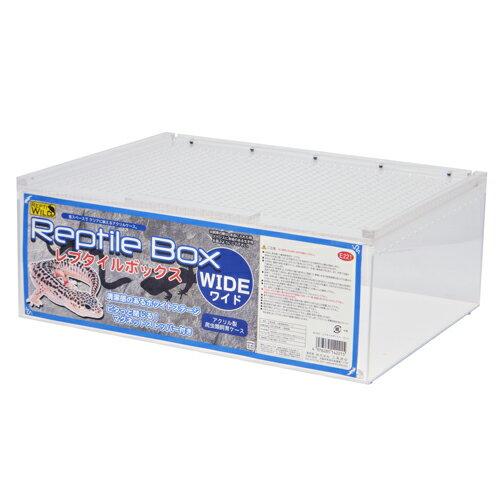 E221 サンコー レプタイルボックス ワイド / 爬虫類 ヒョウモントカゲモドキ レオパ 飼育ケース