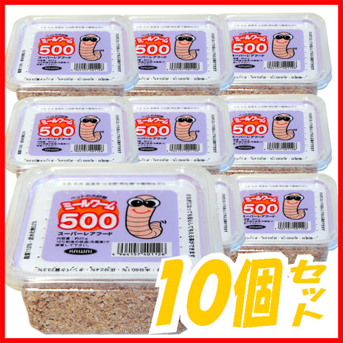 生き餌 エサ 小鳥 爬虫類 トカゲ /川井 カワイ ミールワーム500 ×10個セット