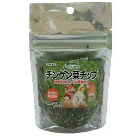黒瀬ペットフード チンゲン菜チップ 20g