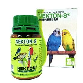 【ポイント5倍】NEKTON-S(ネクトンS)35g【賞味期限:2021/07/31】
