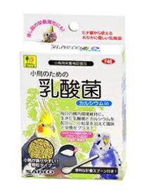 F45 サンコー 小鳥のための乳酸菌 カルシウムin / 健康維持 サプリメント【2個まで!ネコポス発送可能】