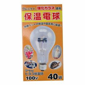 アサヒ ヒヨコ保温電球 40W