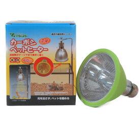 ビバリア カーボンペットヒーター / 鳥・小動物用60W 保温 寒さ対策
