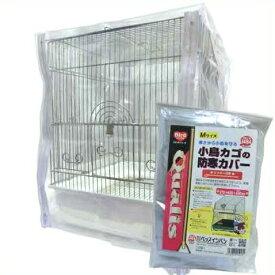 小鳥カゴの防寒カバー ジッパー付き Mサイズ 【ネコポス発送可能】
